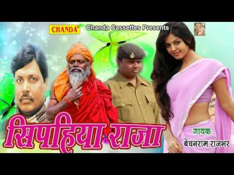 Sipahiya Raja || सिपहिया राजा || Bechan Ram Rajbhar || Bhojpuri Birha