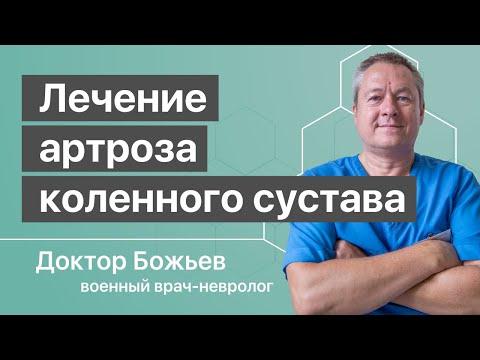 Естественный способ лечения артроза коленного сустава - рекомендации доктора Божьева