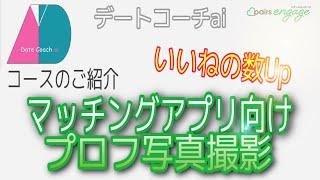 【デートコーチai】コースのご紹介:マッチングアプリ向けプロフ写真撮影