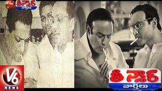 NTR Biopic : First Look At Sumanth As Akkineni Nageswara Rao | Teenmaar News