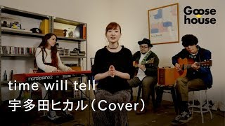 time will tell/宇多田ヒカル(Cover)