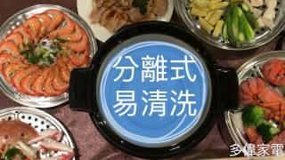 養生新吃法~蒸氣火鍋~一次完成多道料理『Dowai多偉家電』DT-1610