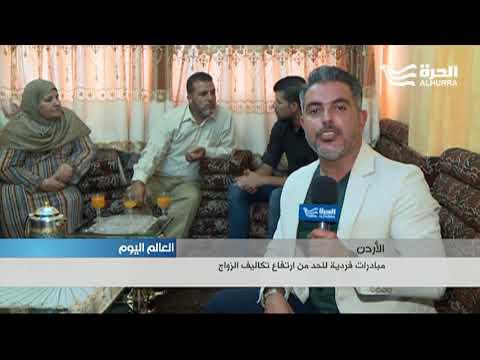 مبادرات فردية للحد من ارتفاع تكاليف الزواج في الأردن  - 19:53-2018 / 9 / 15