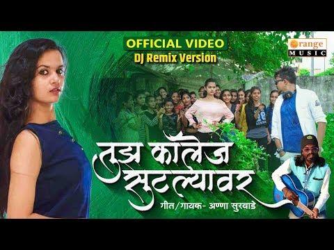 Tuza College Sutlyawar | Official Video | DJ Remix Version | Marathi Song - Orange Music