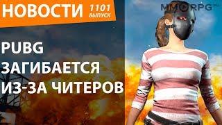 PUBG загибается из-за читеров. Новости
