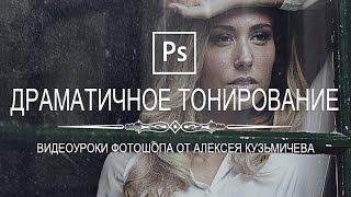 Драматичное тонирование в фотошопе (Dramatic toning in photoshop)