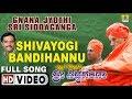 Shivayogi Bandihannu - Song | Gnana Jyothi Sri Siddaganga - Kannada Movie | K.Yuvaraj