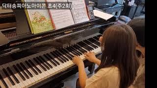 [피아노레슨]예원입시곡을 도전해보는 초4학년!🤭집중하는 모습이 기특합니다~😍