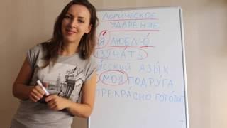 Логическое ударение в русском языке (Logical accent in Russian language)