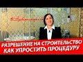 Разрешение на строительство в Казани. Что нужно знать?