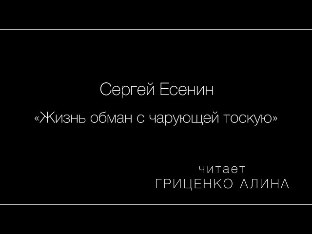 Изображение предпросмотра прочтения – АлинаГриценко читает произведение «Жизнь - обман с чарующей тоскою» С.А.Есенина