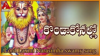 Sri Lakshmi Narashima Swamy Devotional Songs | Konda Konallo Telugu Song | Amulya Audios and videos
