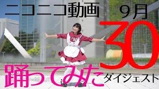 ニコニコ動画9月28日投稿の踊ってみた動画ダイジェスト フルで見たい方...