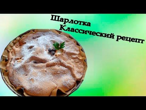 Простая шарлотка с яблоками - кулинарный рецепт