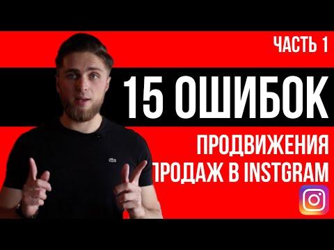 15 ОШИБОК ПРОДВИЖЕНИЯ И ПРОДАЖ В INSTAGRAM ч.1 | ПРОДАЖИ В INSTAGRAM | ПРОДВИЖЕНИЕ ИНСТАГРАМ