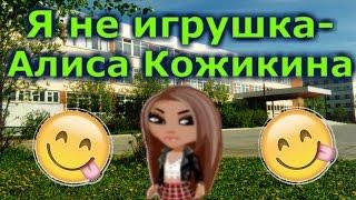 Клип Я не игрушка - Алиса Кожикина АВАТАРИЯ