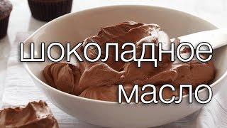 шоколадное масло #Рецепты SMARTKoK