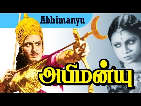 Abhimanyu Tamil Full Movie  | MGR | அபிமன்யு