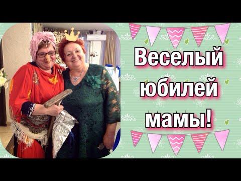 Сценарии юбилея 70 лет женщине в домашних условиях