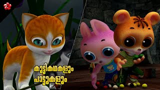 Educational cartoon videos for kids in Malayalam ★ Cartoon stories and Baby songs for children