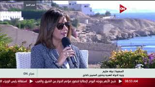 صباح ON - السفيرة نبيلة مكرم: مصر تواجه حرب التنمية الاقتصادية.. وعلينا مواجهة الإرهاب