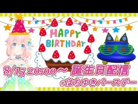 【生放送#25】誕生日を祝う放送!【八月二雪】