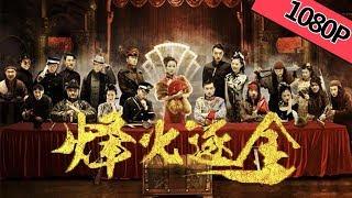 【剧情战争】《烽火逐金 The Legend of Resistance》——枭雄夺金佳人很忙|Full Movie|苑乔/张峰/齐超