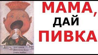- Упоротые ДЕТСКИЕ КНИГИ. Мама ДАЙ ПИВКА
