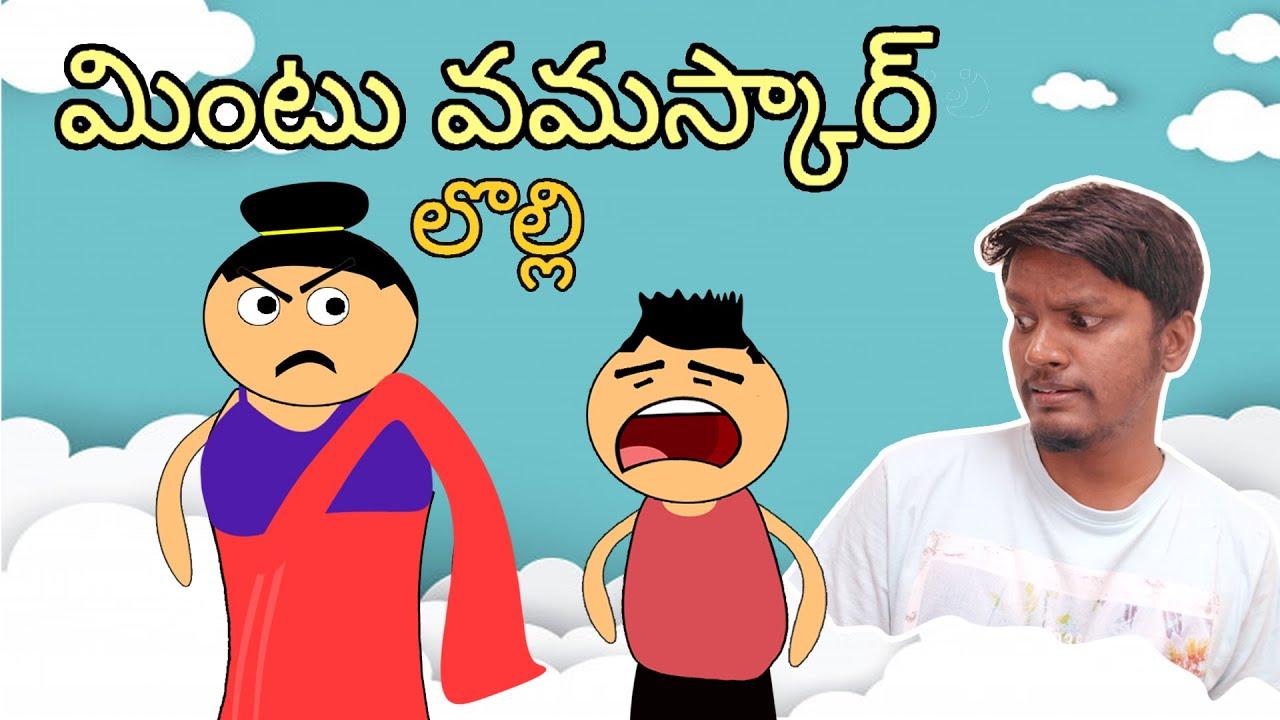 Download మింటు వమస్కార్ లొల్లి | MINTU with VAMASKAR | Trends Adda CN Funny Video | TACN