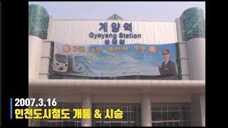 2007.03.16 인천 도시철도 1호선 개통식 및 시승썸네일