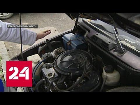 Пенсионерка из Екатеринбурга не узнала свою машину после ремонт - Россия 24