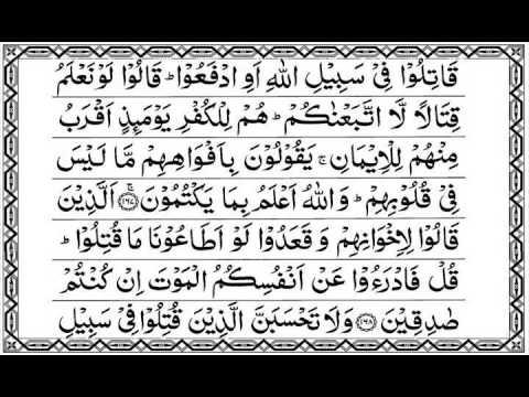 surah al imran arabic pdf