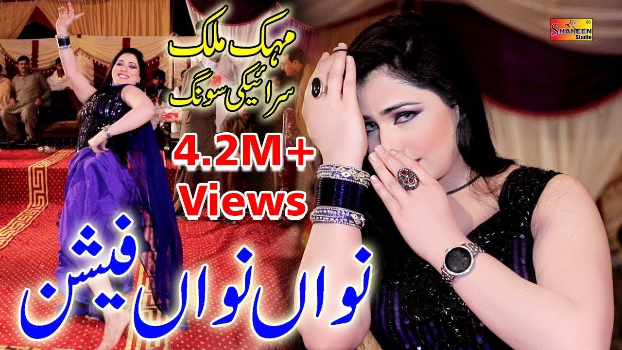 Download Mehak Malik | Nawan Nawan Fashion | New Dance Performance | Shaheen Studio