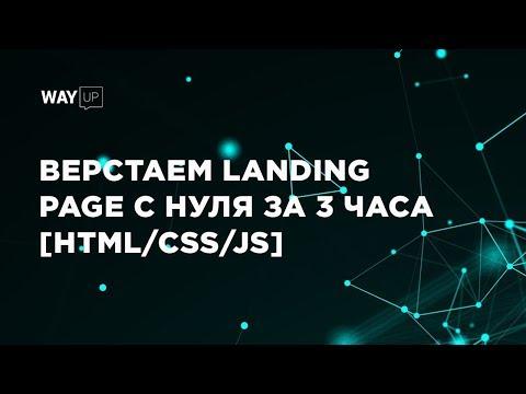 Верстаем Landing Page С Нуля За 3 Часа [HTML/CSS/JS]