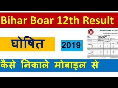 Bihar Board Inter 12th Result 2019 Declare  Today | बिहार इंटर रिजल्ट घोषित