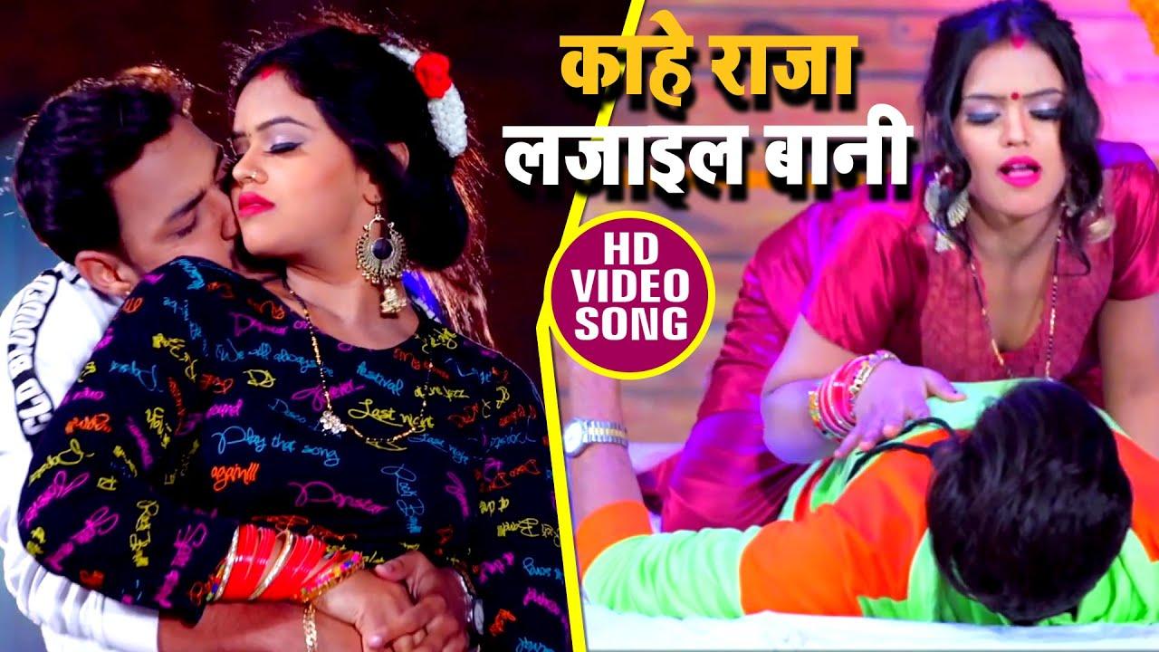 आ गया #अंकुश राजा का फिर से धमाल मचाने यह गाना 2021 | काहे राजा लजाइल बानी | Bhojpuri Song 2021
