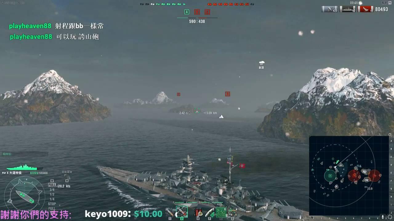QK實況精華:World of warships《戰艦世界》我不強只是巡洋找死(265K DMG)! - YouTube