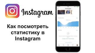 Как правильно смотреть статистику в Instagram