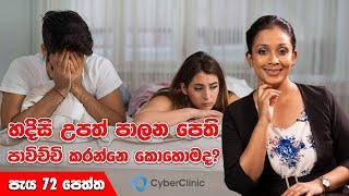 -cyber-clinic