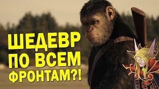 Планета Обезьян: Война - ПРОРЫВ в спецэффектах и не только!!!
