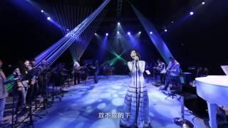 【2012LIVE專輯】張靚穎 Jane Zhang - 放下 MV (1080P)