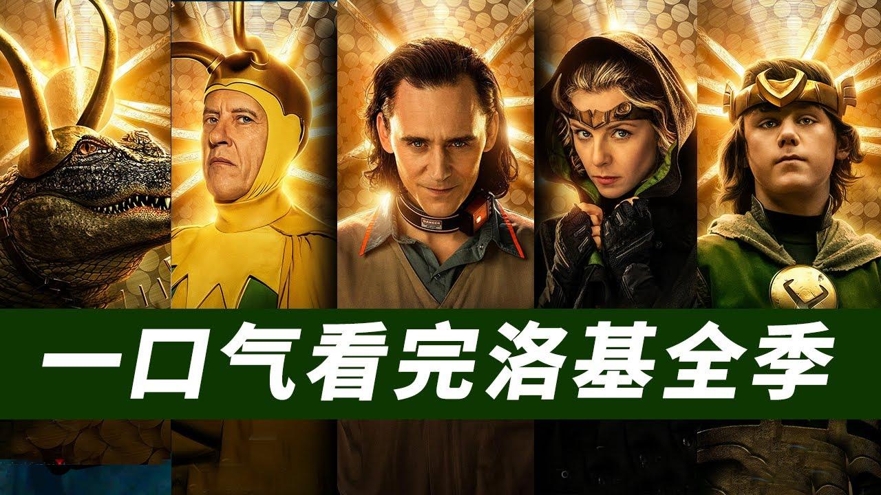 一口气看完《洛基》第一季!(洛基系列剧情解说尊享精简版) #洛基 #漫威宇宙