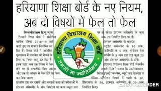 Board of School Education Haryana new rule