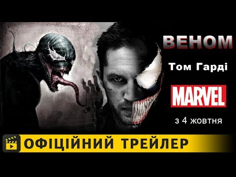 трейлер Веном (2018) українською