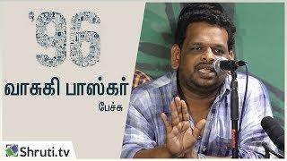96 Movie discussion forum | வாசுகி பாஸ்கர் உரை | Vasuki Baskar speech | Vijay Sethupathi, Trisha
