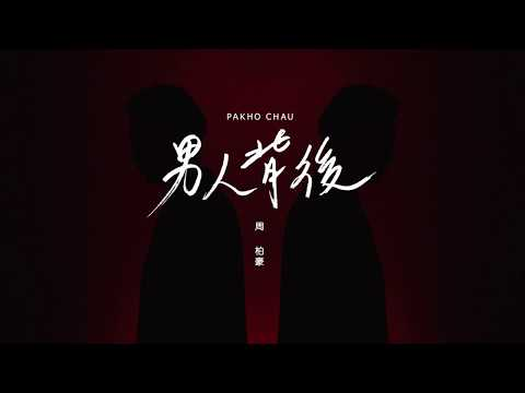 周柏豪 Pakho - 男人背後 Official Lyric Video