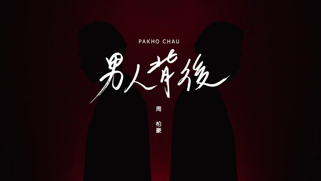 周柏豪 Pakho - 男人背後 Official Lyric Video #1