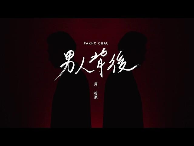 周柏豪 Pakho - 男人背後 Official Lyric Video