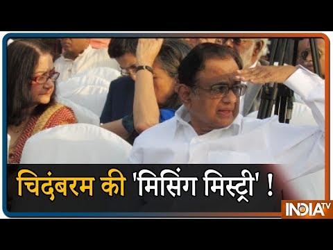 Chidambaram पर बीजेपी का निशाना, पाक साफ हैं तो भाग क्यों रहे हैं ?