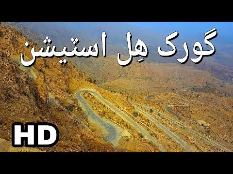 Khirthar Mountain | Gorakh Hill Station Documentary in Sindhi | Murree of Sindh